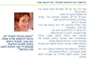 כתבה טלי במגאזין האימון הישראלי קואצלטר 2013