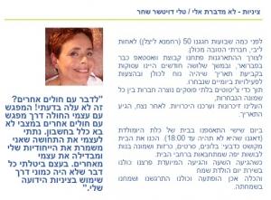 כתבה טלי במגאזין האימון 1 הישראלי קואצלטר 2015